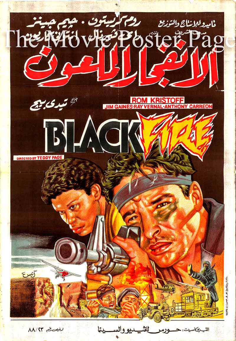 Pictured is an Egyptian promotional poster for a 1988 rerelease of the 1985 Teddy Page film Black Fire, starring Romano Kristoff.