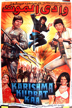 Pictured is an Egyptian promotional poster for the 1985 Sunil Hinograni Indian film Karishma Kudrat Kaa, starring Dharmendra as Vijay.