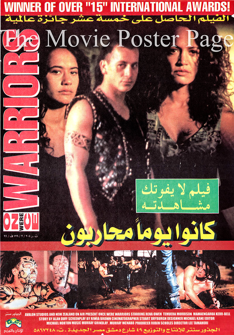 how a family is ruined by alcohol in alan duffs movie once were warriors Create your own movie list  few things they actually get off their duffs and do seem so  friends and family became fraught: the expanders were rock.