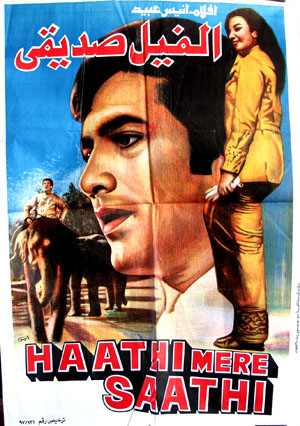 Pictured is an Egyptian promotional poster for a a 1997 rerelease of the 1971 M. A. Thirumugham film Haathi Mere Saathi, starring Rajesh Khanna.