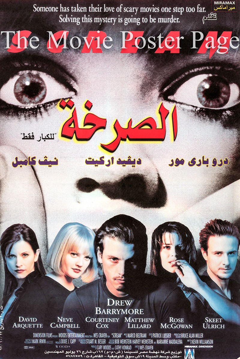 Pictured is an Egyptian promotional poster for the 1996 Wes Craven film Scream starring Neve Campbell.