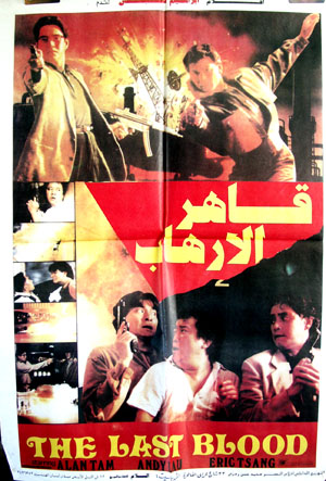 Pictured is an Egyptian promotional poster for the 1990 Jim Wong film The Last Blood,starring Pak-cheung Chan.