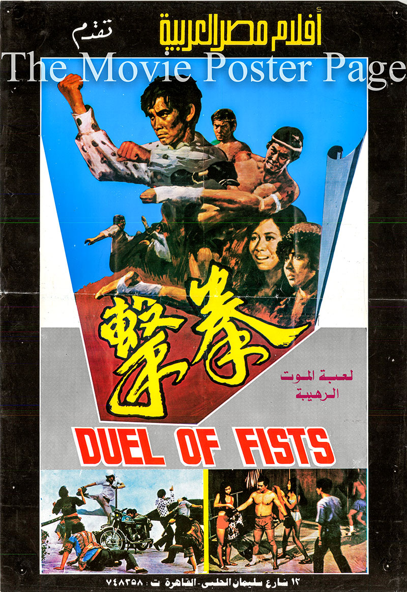 Pictured is an Egyptian promotional poster for the 1971 Cheh Chang film Duel of Fists starring Feng Ku.