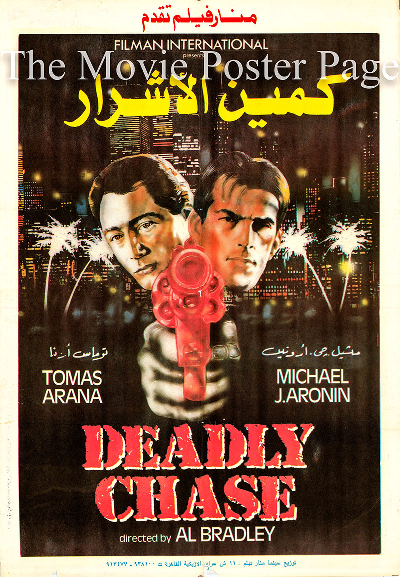 Pictured is an Egyptian promotional poster for the 1990 Alfonso Brescia film Deadly Chase, starring Tomas Rana.