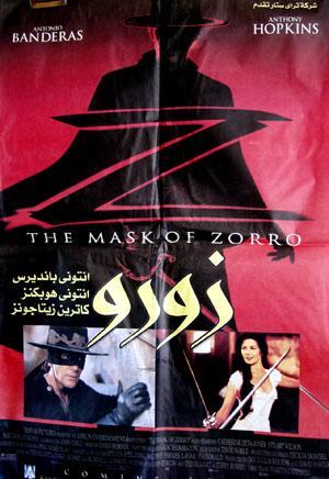 Pictured is an Egyptian promotional poster for the 1998 Martin Campbell film The Mask of Zorro, starring Antonio Banderas.