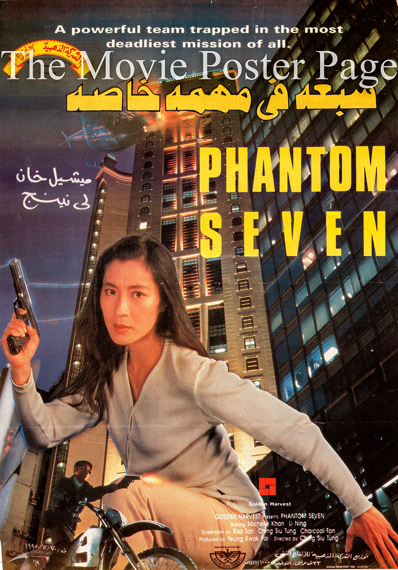 Pictured is an Egyptian promotional poster for the 1994 Ching Siu Tung film Phantom Seven, starring Michelle Khan.