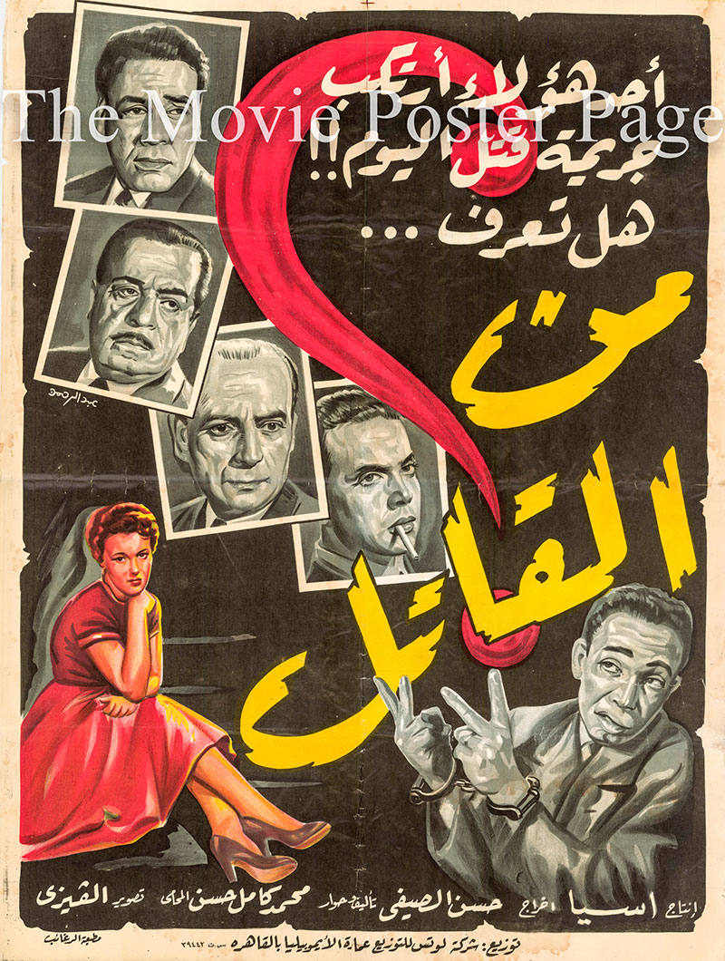 Pictured is an Egyptian promotional poster for the 1956 Hassan El-Seify film Who is the Killer starring Samira Ahmed and Ismail Yasseen.
