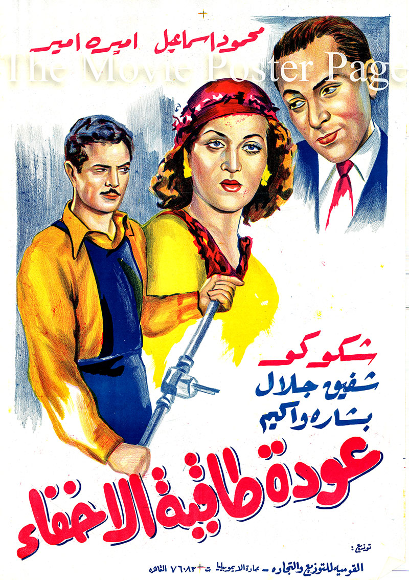 Pictured is an Egyptian promotional poster for the 1946 Mohamed Abdel Gawad film The Return of the Magic Hat, starring Mahmoud Ismail and Amira Amir.