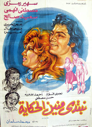 Pictured is an Egyptian promotional poster for the 1976 Muhammed Salman film Where Do We Begin the Story? starring Soheir Ramzy.