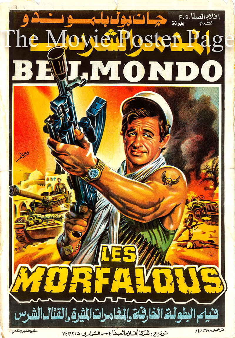 Pictured is an Egyptian promotional poster for the 1984 Henri Verneuil film Les Morfalous, starring Jean-Paul Belmondo.