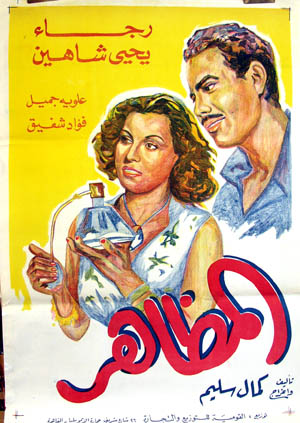 Pictured is an Egyptian promotional poster for the 1945 Kamal Selim film Apearances, starring Ragaa Abdou.