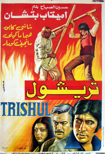 Pictured is an Egyptian promotional poster for the 1978 Yash Chopra film Trident, starring Amitabh Bachchan.