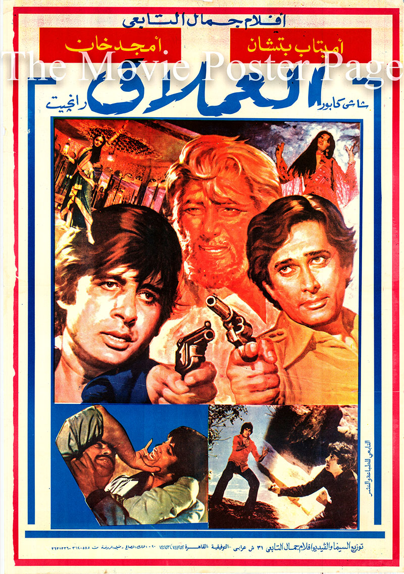 Pictured is an Egyptian promotional poster for the 1979 Manmohan film Sign of Marriage starring Amitabh Bachchan.