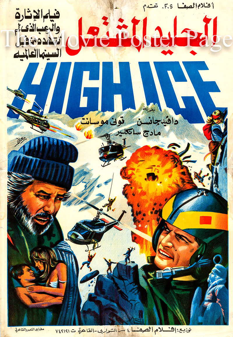 Pictured is an Egyptian promotional poster for the 1980 Eugene S. Jones TV movie High Ice starring David Janssen.