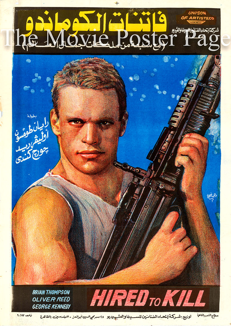 Pictured is an Egyptian promotional poster for the 1990 Nico Mastorakis and Peter Rader film Hired to Kill, starring Brian Thompson as Frank Ryan.