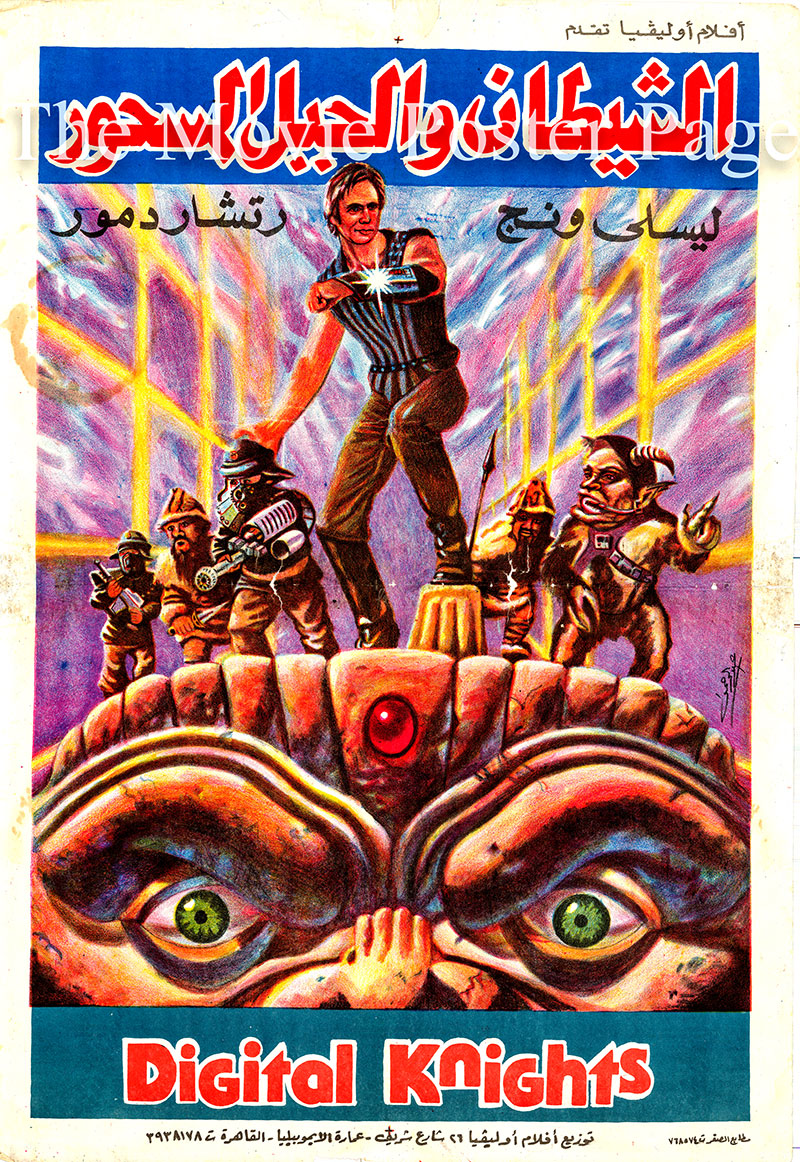 This is an Egyptian one-sheet poster for the 1984 David Allen film The Dungeonmaster starring Jeffrey Byron as Paul Bradford.