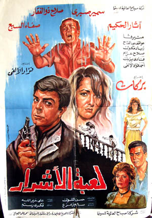Pictured is an Egyptian promotional poster for the 1989 Henry Barakat film Plaything of Criminals, starring Athar El-Hakim.