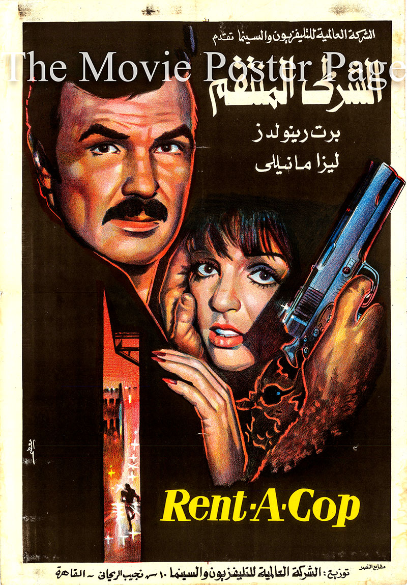 Pictured is an Egyptian promotional poster for the 1987 Jerry London film Rent-a-Cop starring Burt Reynolds.