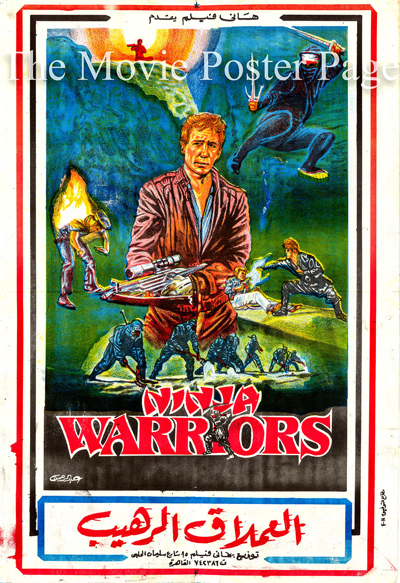 Pictured is an Egyptian promotional poster for the 1985 John Lloyd film Ninja Warriors, starring Ronald L. Marchini.