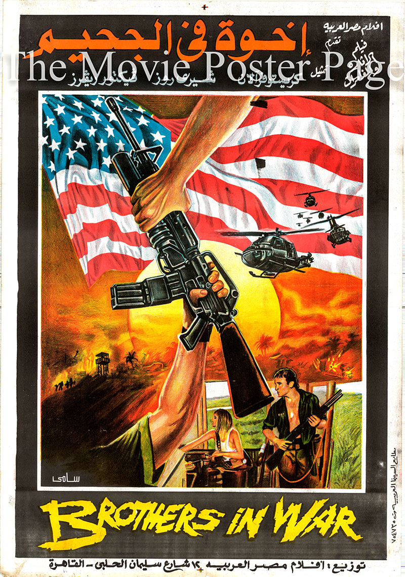 Pictured is an Egyptian promotional poster for the 1989 Camillo Teti film Brothers in War, starring Christopher Alan.