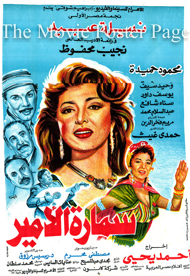 Pictured is an Egyptian promotional poster for the 1992 Ahmed Yehia film Samara the Prince, starring Nabila Ebeid and based on a story by Naguib Mahfouz.