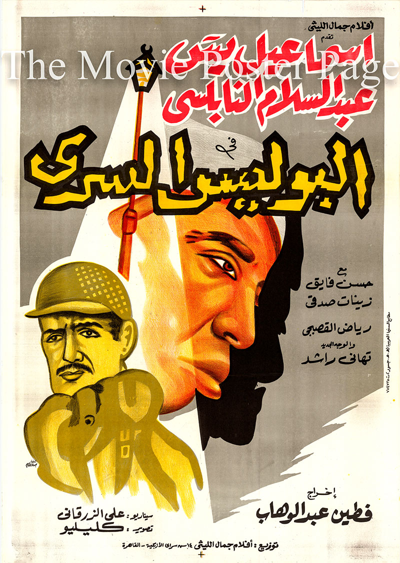Pictured is an Egyptian promotional poster for the 1956 Fatin Abdel Wahab film The Secret Police, starring Ismail Yasseen.