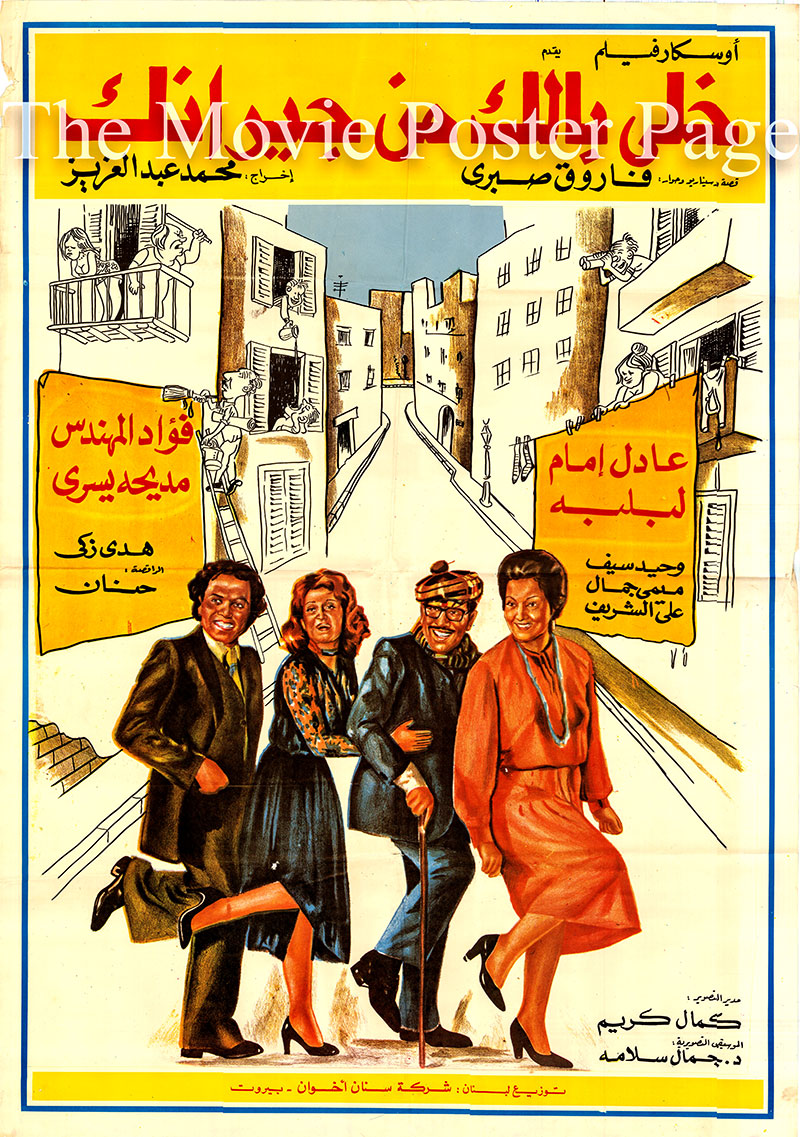 Pictured is an Egyptian promotional poster for the 1979 Mohamed Abdel Aziz film Take Care of Your Neighbors, starring Adel Imam as the attorney Ahmed.