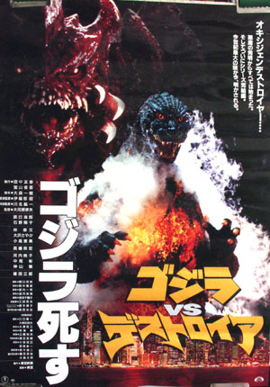 Pictured is a Japanese promotional poster for the 1995 Takao Okawara film Godzilla vs. Destroyer, starring Takuro Tatsumi.