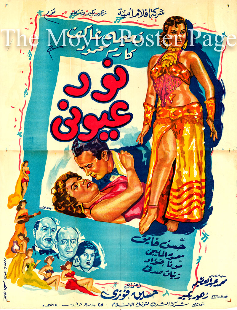 Pictured is an Egyptian promotional poster for the 1954 Hussein Fawzi film Delight of My Eyes starring Naima Akef.