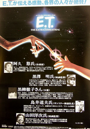 Pictured is a Japanese promotional poster fot a 1985 rerelease of the 1982 Steven Spielberg film E.T. starring Drew Barrymore.