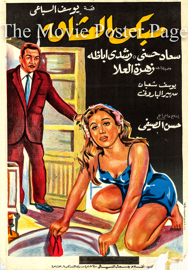 Pictured is an Egyptian promotional poster for the 1966 Hassan El-Seify film Loves Lamentations, starring Soad Hosny and Rushdy Abaza.