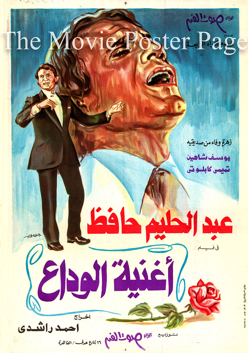 Pictured is an Egyptian promotional poster for the 1977 Ahmed Rachedi film Farewell Song starring Abdel Halim Hafez.