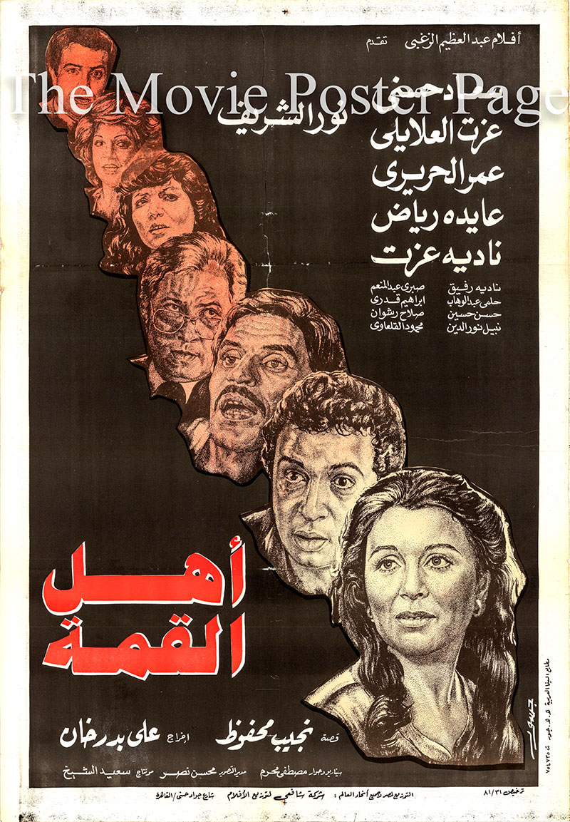 Pictured is an Egyptian promotional poster for the 1981 Aly Badrakhan film People at the Top, starring Soad Hosny.