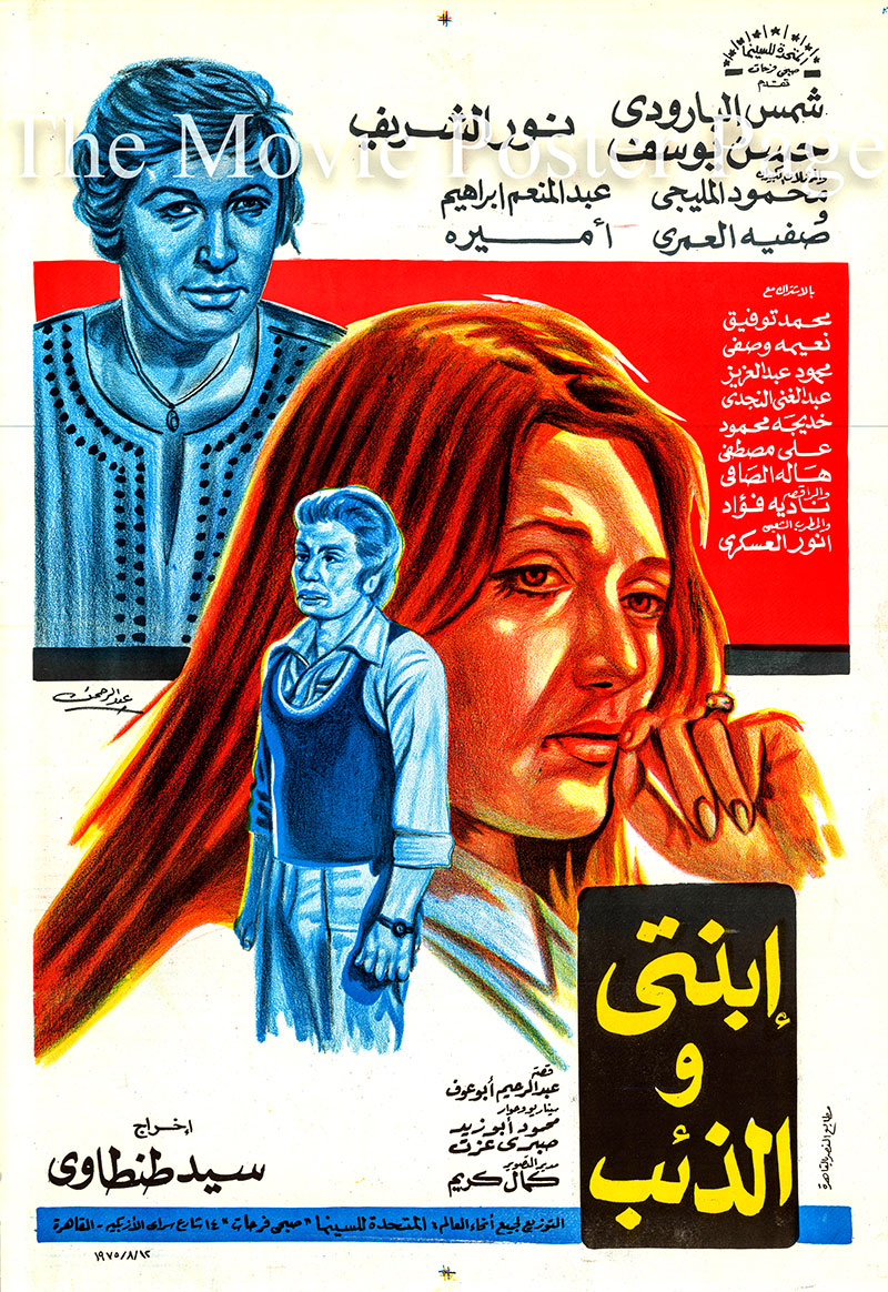 Pictured is the Egyptian promotional poster for the 1986 Said Tantawi film My Daughter and the Jackal starring Shams El-Barudy as Azhar.