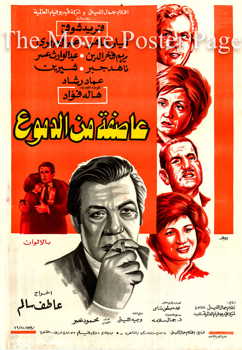 Pictured is an Egyptian promotional poster for the 1979 Atef Salem film Torrent of Tears, starring Farid Shawqi.
