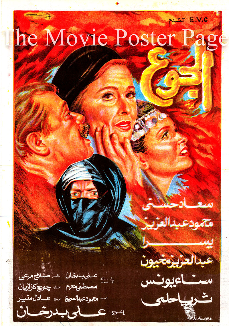 Pictured is an Egyptian promotional poster for the 1986 Ali Badrakhan film The Hunger, starring Soad Hosny as Zeinab.