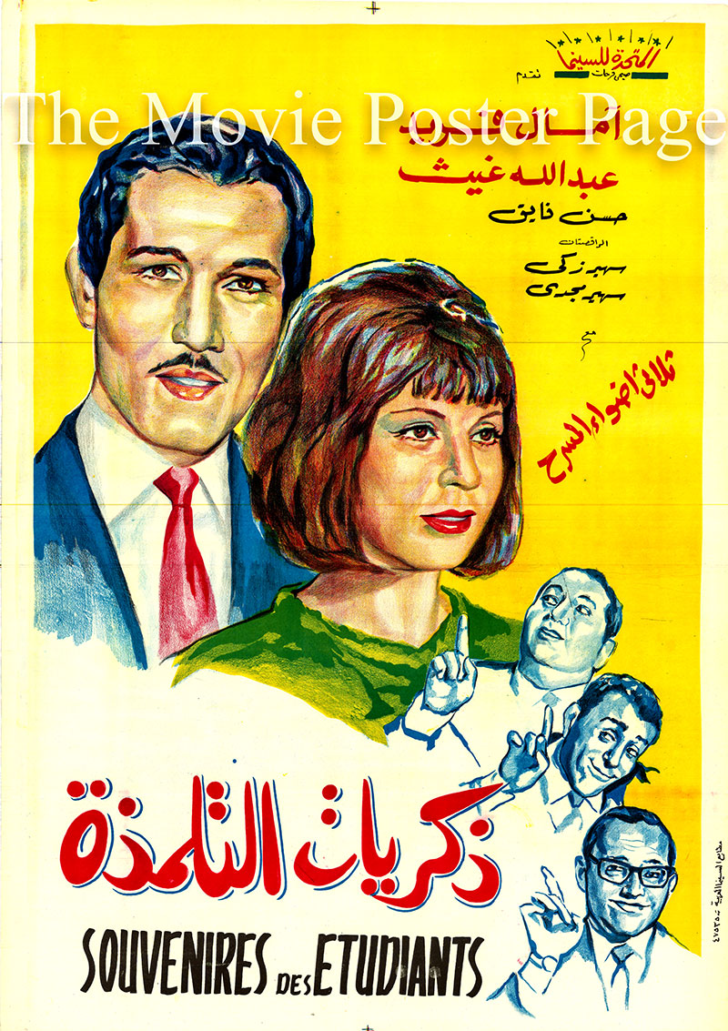 Pictured is an Egyptian promotional poster for the 1965 Aly Beheri film Memories of Student Life, starring Amal Farid.