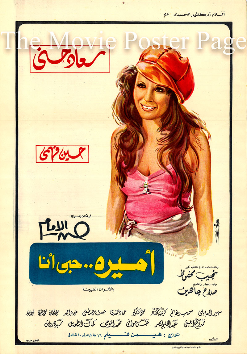 Pictured is an Egyptian promotional poster for the 1974 Hassan Al Imam film Amira My Love starring Soad Hosny.