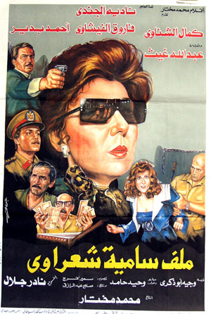 Pictured is an Egyptian promotional poster for the 1988 Nader Galal film The Samia Shaarawi Case, starring Nadia El Guindy.