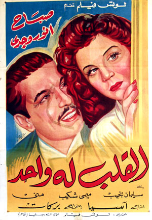Pictured is an Egyptian promotional poster for the 1945 Henry Barakat film The Heart Has its Reasons, starring Sabah.