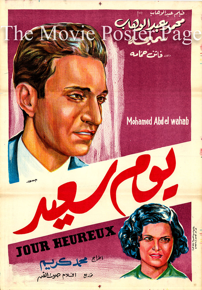 This is an image of the style B Egyptian promotional movie poster for the 1940 Mohammed Karim film Happy Day, starring Mohamed Abdel Wahab and Faten Hamama.