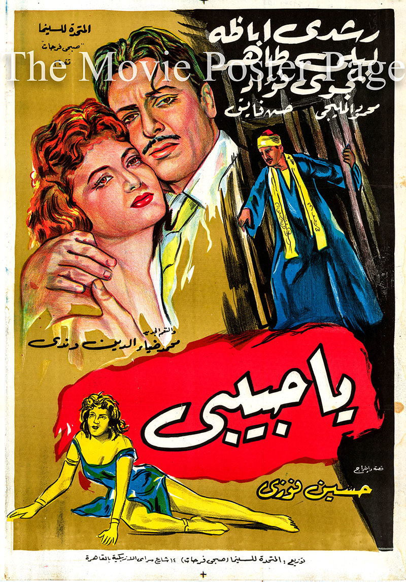 Pictured is an Egyptian promotional poster for the 1960 Hussein Fawzi film My Beloved starring Rushdy Abaza.