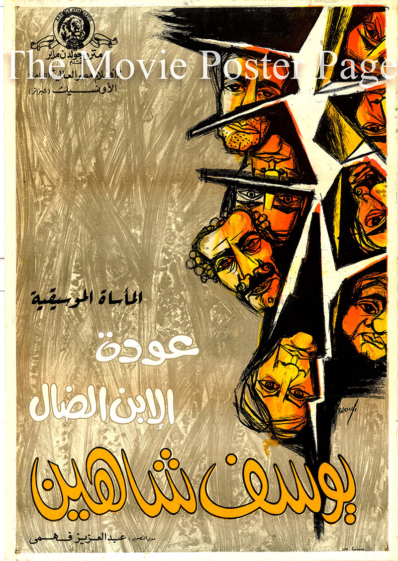 Pictured is an Egyptian promotional poster for the 1976 Youssef Chahine film Return of the Prodigal Son, starring Mahmoud El-Meliguy.