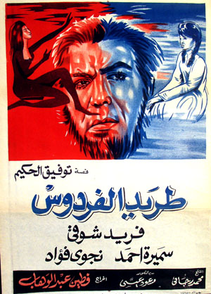 Pictured is an Egyptian promotional poster for the 1965 Fatin Abdel Wahab film Driven from Paradise, starring Farid Shawqi.