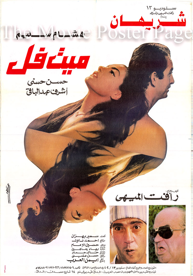 Pictured is an Egyptian promotional poster for the 1995 Raafat El-Mihi film Mayt Fal, starring Sherihan.