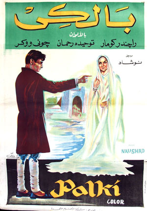 Pictured is an Egyptian promotional poster for the 1967 MaheshKaul and S.U. Sunny film Palki, starring Rajendra Kumar.