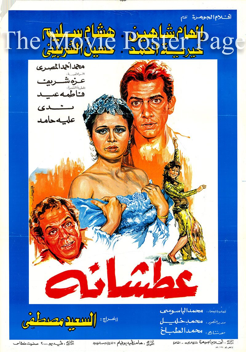 Pictured is an Egyptian promotional poster for the 1987 Mustafa Al Saiid film Thirsty, starring Elham Shaheen.