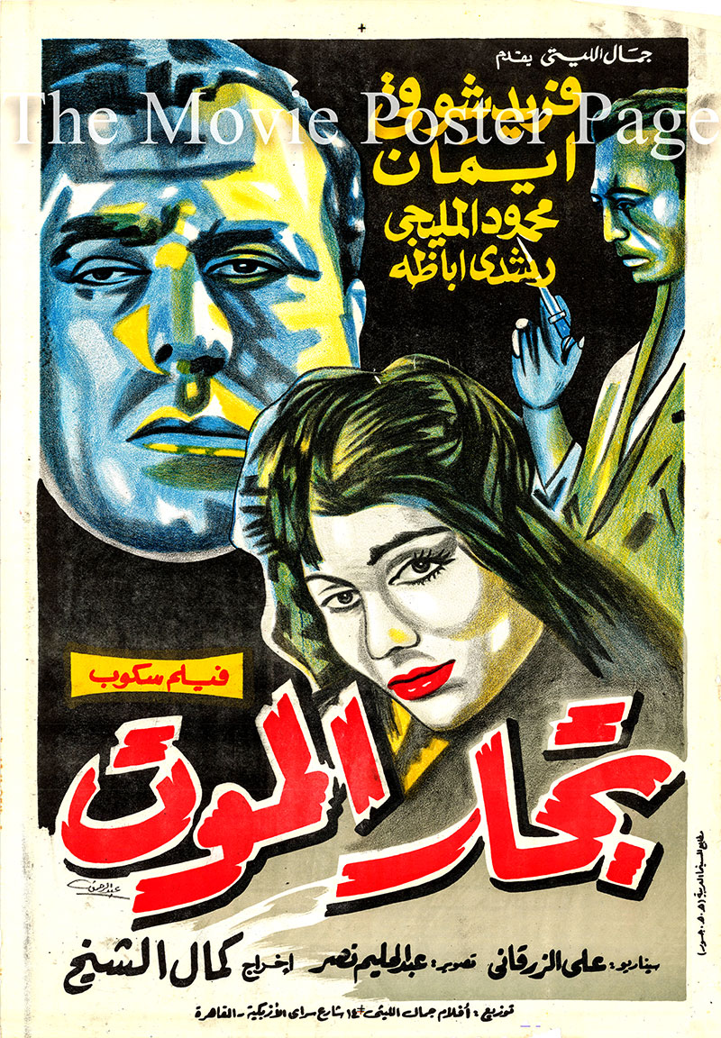 Pictured is an Egyptian promotional poster for the 1958 Kamal El Sheikh film Merchants of Death starring Farid Shawqi.