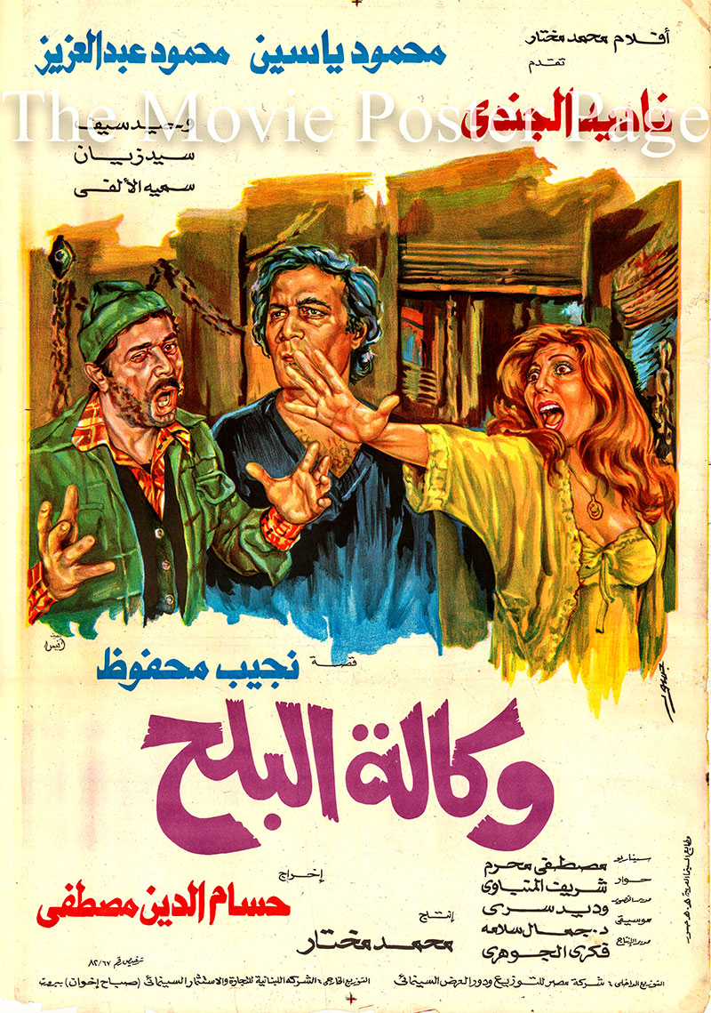 Pictured is an Egyptian promotional poster for the 1982 Houssam El-Din Mustafa film The Balah Agency, starring Nadia El Guindy.
