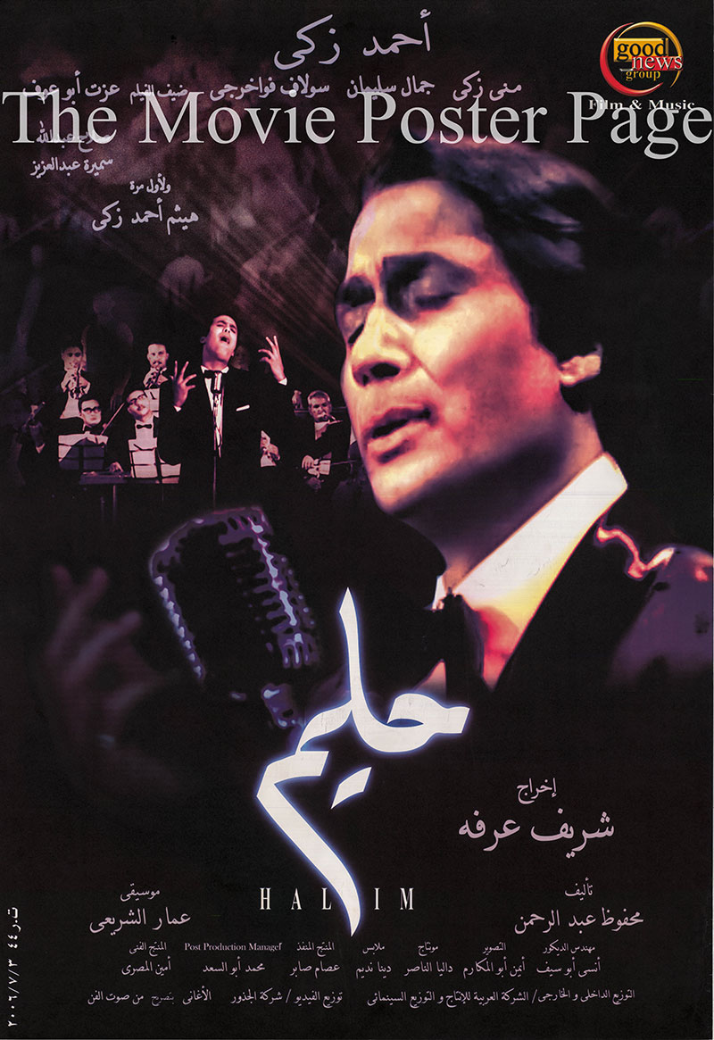 Pictured is an Egyptian promotional poster for the 2006 Sherif Arafa film Halim, starring Ahmed Zaki.